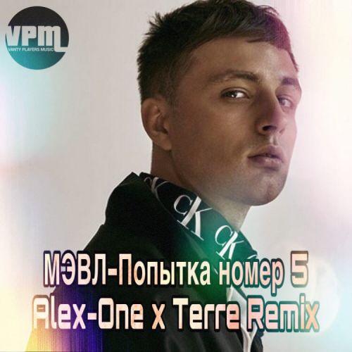 Мэвл - Попытка номер 5 (Alex-One & Terre Remix) [2020]