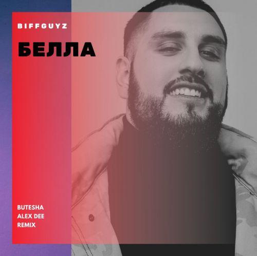 Biffguyz - Белла (Butesha & Alex Dee Remix) [2020]