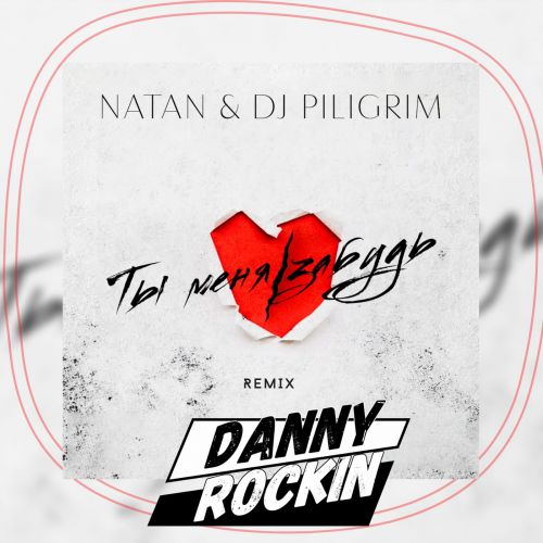 Natan & Dj Piligrim - Ты меня забудь (Danny Rockin Remix) [2020]
