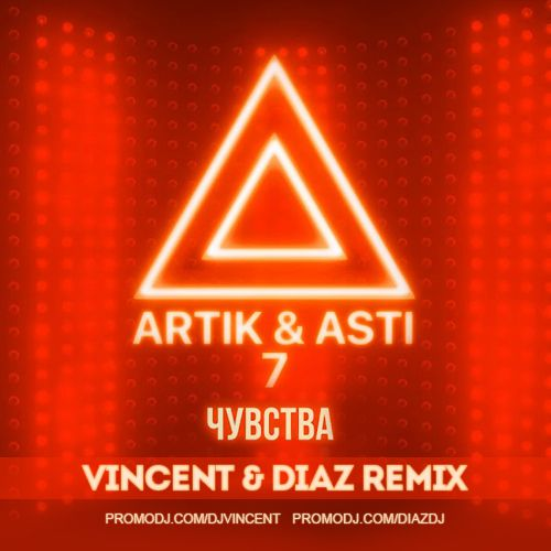 Artik & Asti - Чувства (Vincent & Diaz Remix) [2020]