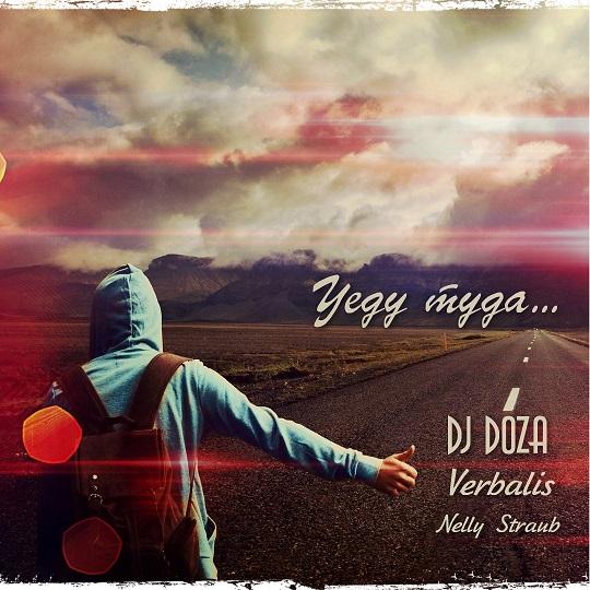 Verbalis & Nelly Straub & DJ Doza - Уеду туда... [2017]