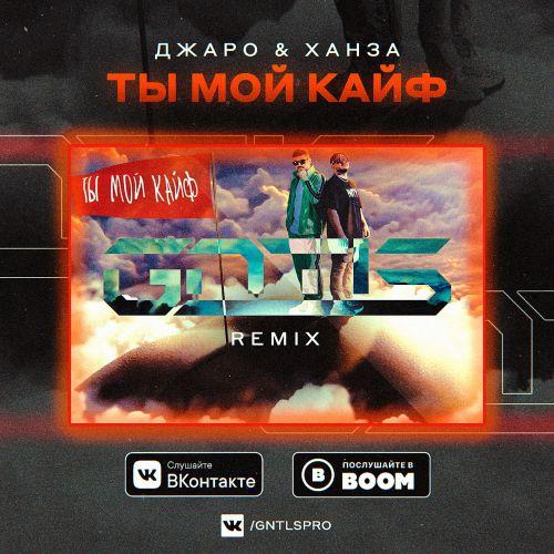 Джаро & Ханза - Ты мой кайф (Gntls Remix) [2020]