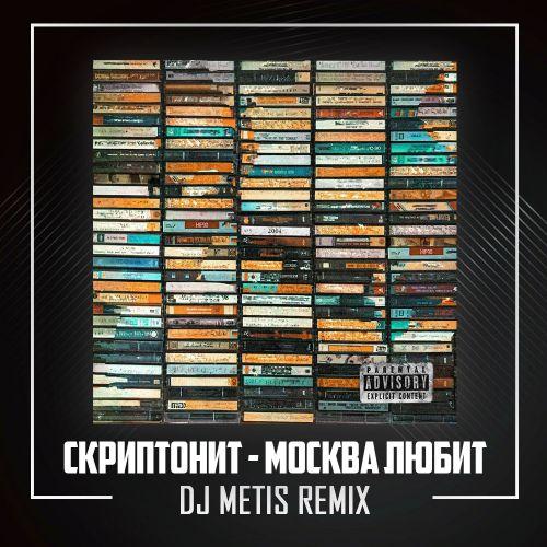 Скриптонит - Москва любит (Metis Remix) [2020]