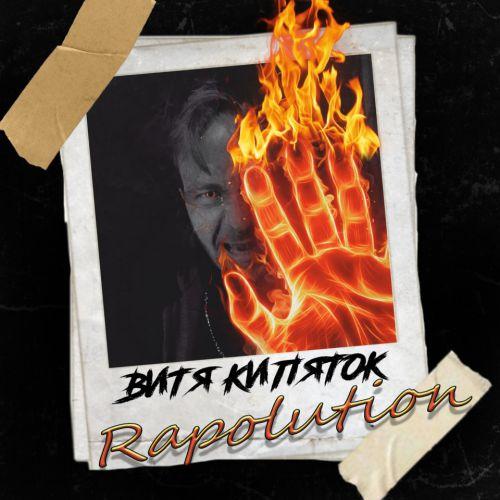 Витя Кипяток - Rapolution (Альбом) [2020]