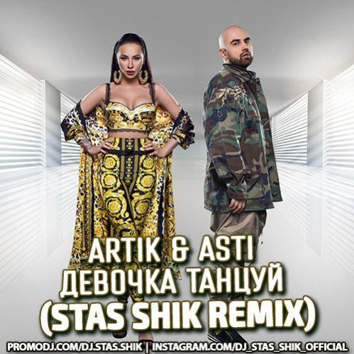 Artik & Asti - Девочка танцуй (Stas Shik Remix) [2019]