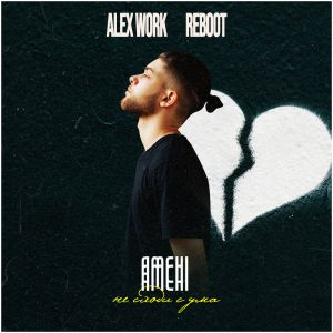 Amchi - Не сходи с ума (Alex Work Reboot) [2020]