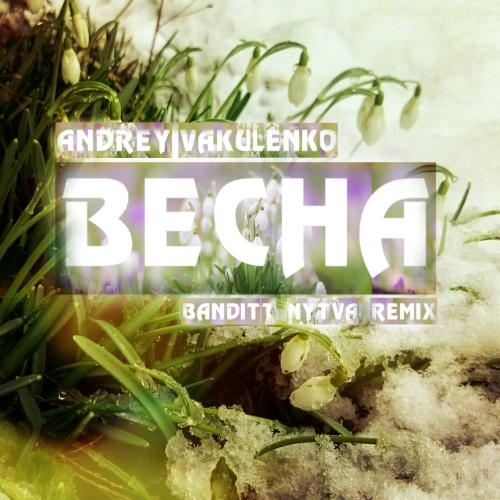 Andrey Vakulenko - Весна (Banditt Nytva Remix) [2020]
