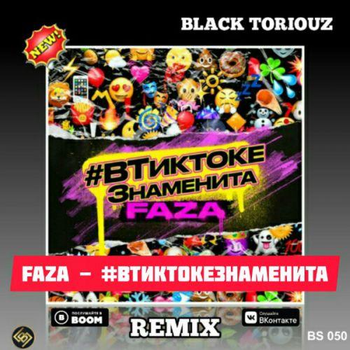 Faza - #Втиктокезнаменита (Black Toriouz Remix) [2020]