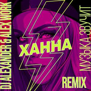 Ханна - Музыка звучит (Dj Alexander & Alex Work Remix) [2020]