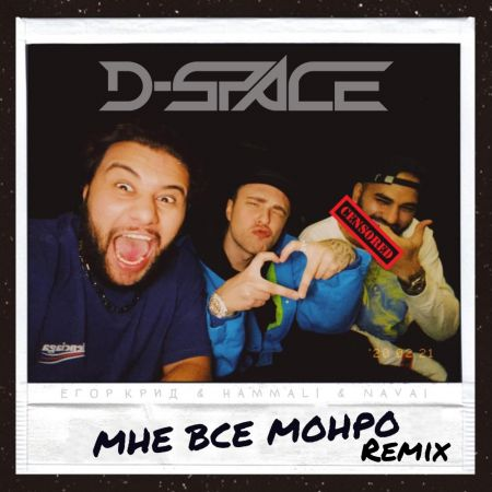 Егор Крид feat. Hammali & Navai - Мне всё Монро (D-Space Remix) [2020]