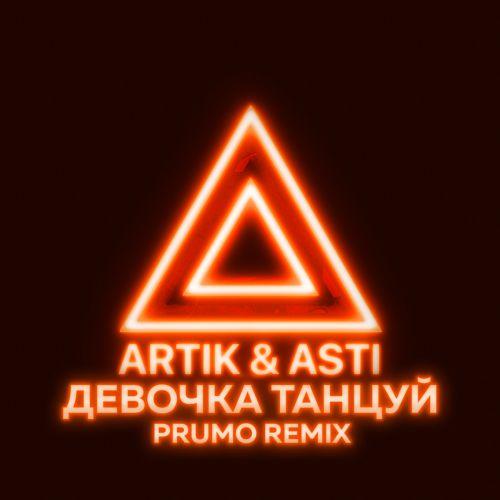 Artik & Asti - Девочка танцуй (Prumo Remix) [2020]