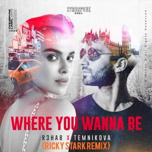 R3hab, Елена Темникова - Where You Wanna Be (Ricky Stark Remix) [2020]