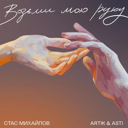 Artik & Asti и Стас Михайлов - Возьми мою руку [2020]