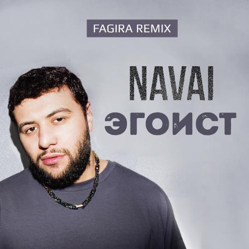 Navai - Эгоист (Fagira Remix) [2020]