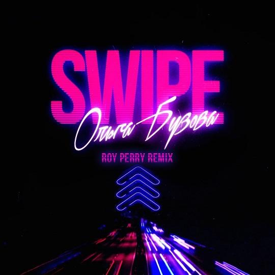Ольга Бузова - Swipe (Royperry Remix) [2020]