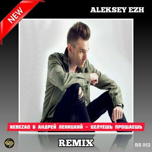 Nebezao feat. Андрей Леницкий - Целуешь, прощаешь (Aleksey Ezh Remix) [2020]
