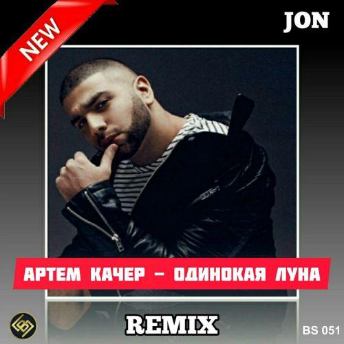 Артем Качер - Одинокая луна (Jon Remix) [2020]