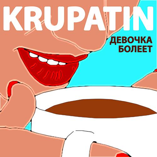 Krupatin - Девочка болеет (Radio) [2020]