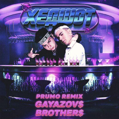 Gayazov$ Brother$ - Хедшот (Prumo Remix) [2020]