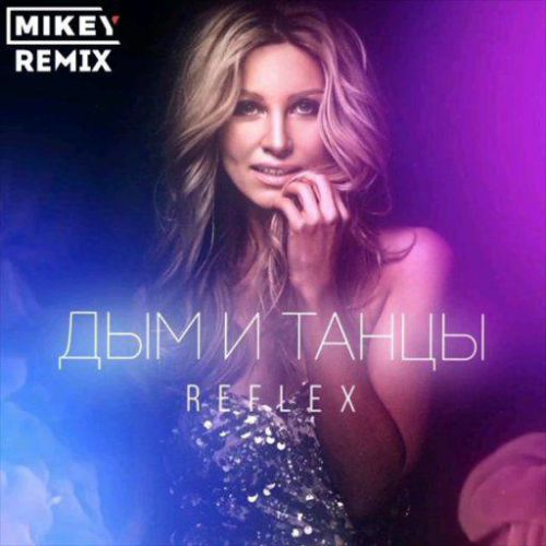 Reflex - Дым и танцы (Mikey Remix) [2020]