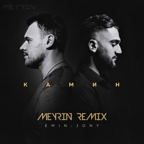 Emin & Jony - Камин (Meyrin Extended Mix) [2020]