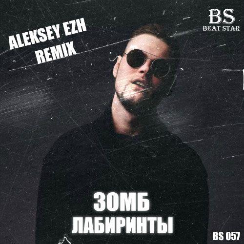 Зомб - Лабиринты (Aleksey Ezh Remix) [2020]