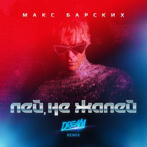 Макс Барских - Лей, не жалей (Dream Remix) [2020]