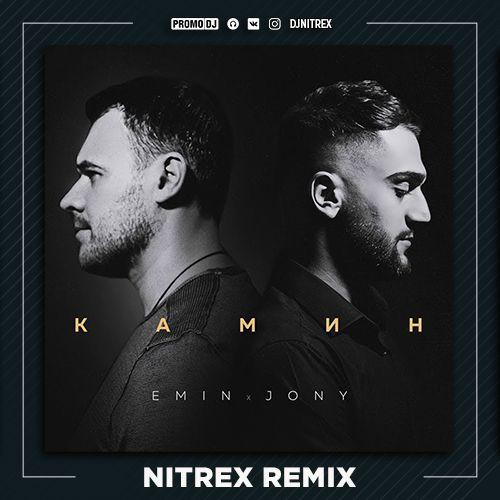 Emin feat. Jony - Камин (Nitrex Remix) [2020]