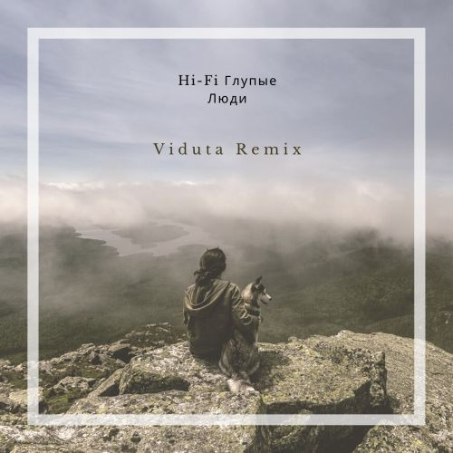Hi-Fi - Глупые люди; Zivert - Ятл (Viduta Remix's) [2020]
