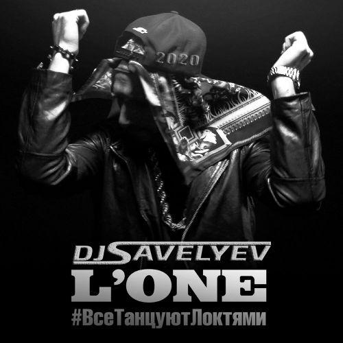 L'One - Все танцуют локтями (Dj Savelyev Bootleg) [2020]