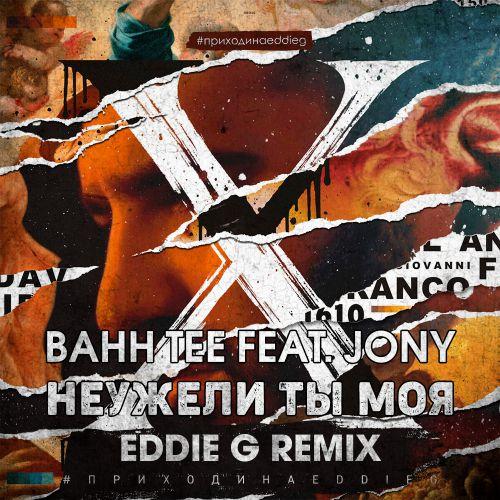 Bahh Tee feat. Jony - Неужели ты моя (Eddie G Remix) [2020]