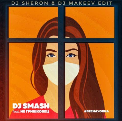 Dj Smash, Не Гришковец & La Mark - Весна у окна (DJ Sheron & DJ Makeev Edit) [2020]