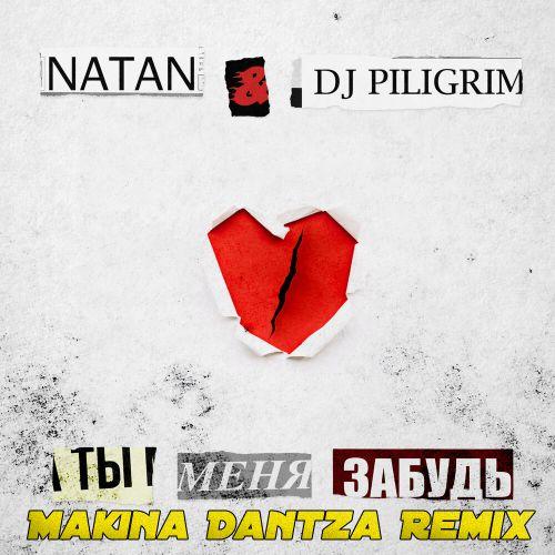 Natan, DJ Piligrim - Ты меня забудь (Makina Dantza Remix) [2020]