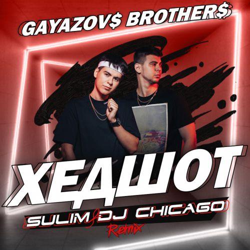 Gayazov$ Brother$ - Хедшот (Sulim & Dj Chicago Remix) [2020]