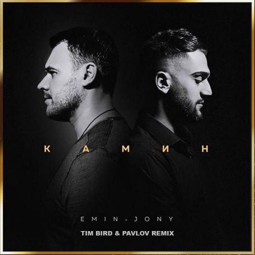 Emin feat. Jony - Камин (Tim Bird & Pavlov Remix) [2020]