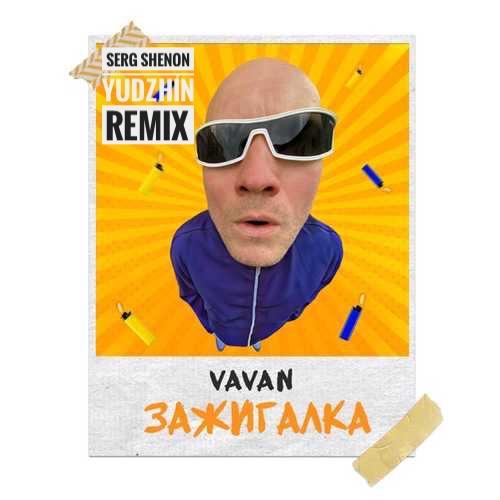 Vavan - Зажигалка (Serg Shenon & Yudzhin Remix) [2020]