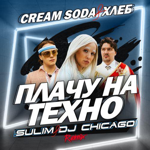 Cream Soda & Хлеб - Плачу на техно (Sulim & Dj Chicago Remix) [2020]