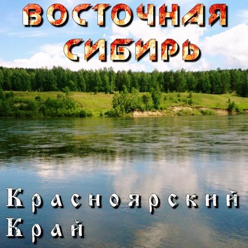 Восточная Сибирь - Красноярский Край [2017]