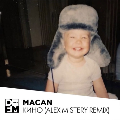 Macan - Кино (Alex Mistery Remix) [2020]