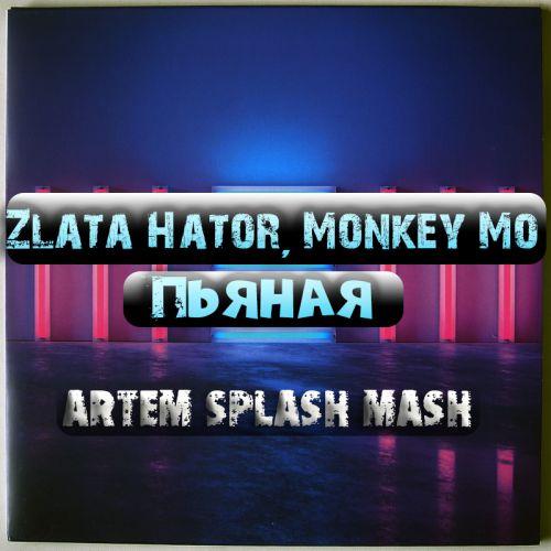 Zlata Hator, Monkey Mo - Пьяная (Artem Splash Mash) [2020]