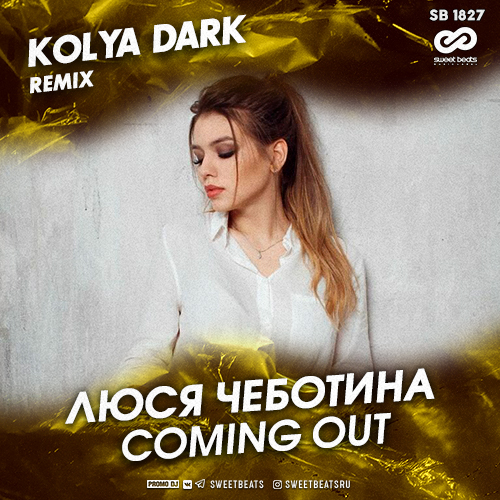 Люся Чеботина - Coming Out (Kolya Dark Remix) [2020]