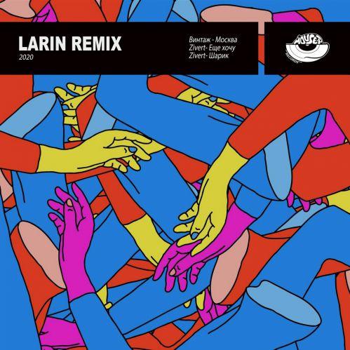 Винтаж - Москва; Zivert - Еще хочу; Zivert - Шарик (Larin Remix's) [2020]