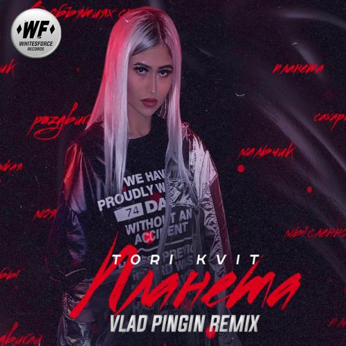 Tori Kvit - Планеты (Vlad Pingin Remix) [2020]