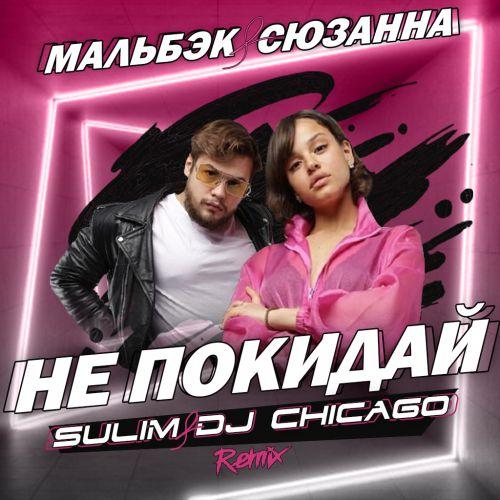 Мальбэк & Сюзанна – Не покидай (Sulim & Dj Chicago Remix) [2020]