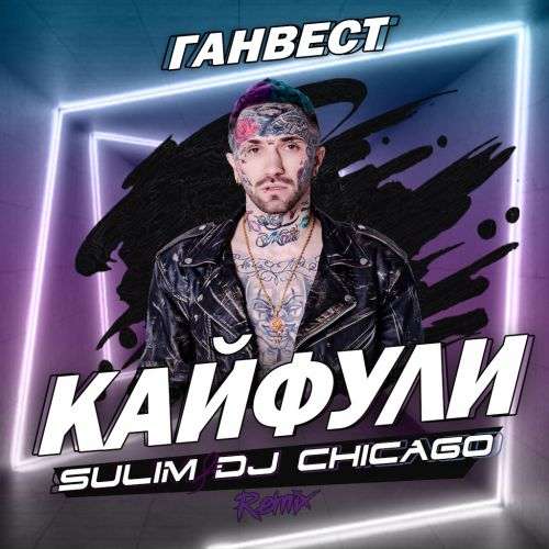 Ганвест - Кайфули (Sulim & Dj Chicago Remix) [2020]