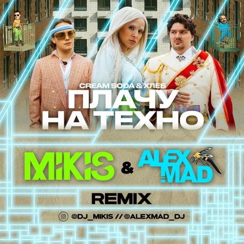 Cream Soda & Хлеб - Плачу на техно (Alex Mad & Mikis Remix) [2020]