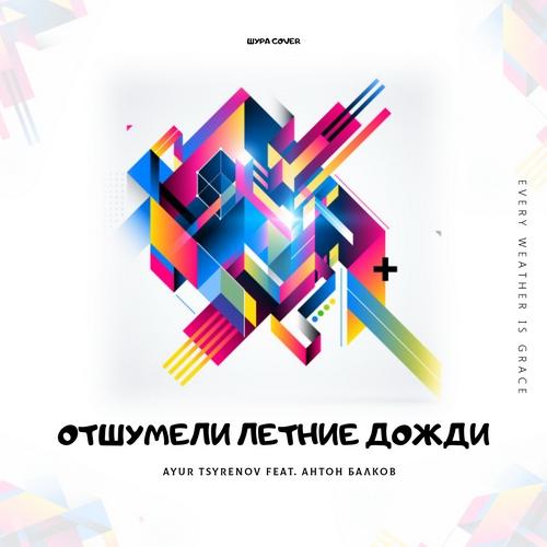 Ayur Tsyrenov feat. Антон Балков - Отшумели летние дожди (cover Шура) [2020]