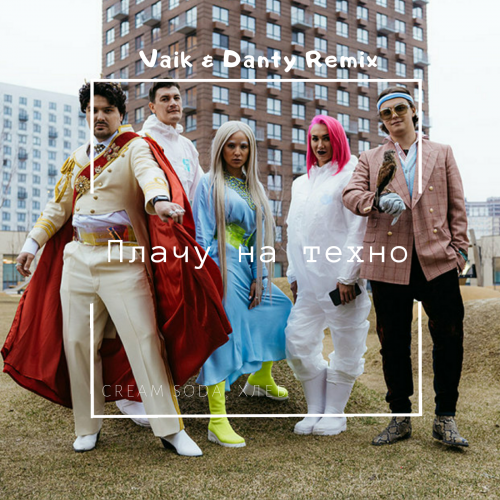 Cream Soda, Хлеб - Плачу на техно (Vaik & Danty Remix) [2020]