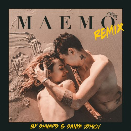 Mamarika - Маемо (Shnaps & Sanya Dymov Remix) [2020]