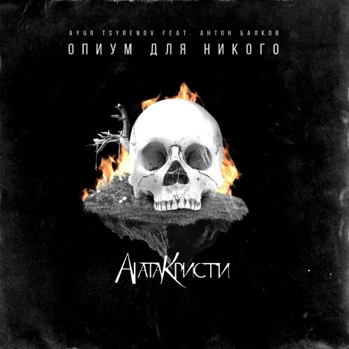 Ayur Tsyrenov feat. Антон Балков - Опиум для никого (cover Агата Кристи) [2020]